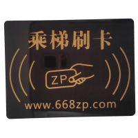 智攀科技电梯刷卡板ZP-DK02贴板
