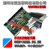 供应 日本进口皮革印花机电路板配件 PCB抄板 克隆 线路板复制 移印设备PCBA生产企业