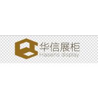 深圳市华信展柜工程有限公司