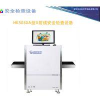 供应HK5030A型X射线***检查设备