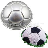 足球形带花纹半圆形模具 球形生日蛋糕模具 卡通创意烘焙工具模具