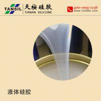 厂家直销天桉 高透明气相法射出型液体硅橡胶