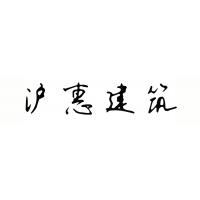 上海沪惠建筑工程有限公司