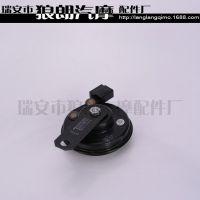 【可批发定制】12V汽车摩托车电动车通用改装盆形喇叭