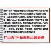 从广州到沈阳托运小轿车价格是多少?