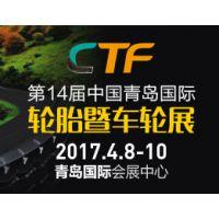 2017第十四届中国国际轮胎暨车轮(青岛)展览会