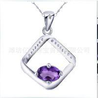 供应天然紫水晶吊坠 925银项坠饰品 首饰珠宝 代理加工 SP0519A