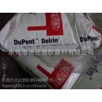 POM/美国杜邦/100P(粉) 注塑级 高刚性