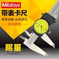 ***Mitutoyo/三丰四用型带表卡尺0-150/200/300精度0.02