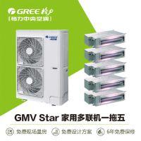 北京格力中央空调第五代6P系列6匹一拖五 一级能效变频 全包价WIFI智控220V家用中央空调GMV
