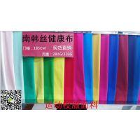 200克南韩丝拉架健康布专用于校服运动服装面料