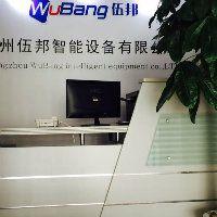 广州市伍邦智能设备有限公司