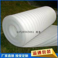 厂家直供应 优质珍珠棉卷材