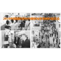 2016中国国际骨科内植物与生物材料大会暨展览会