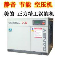 15P美的涡旋空压机价格/美的正力精工涡旋空压机11KW