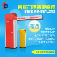 厂家直销百胜电动遥控直杆栅栏曲臂杆道闸 智能停车场道闸机系统