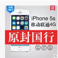 国行现货Apple/苹果 iPhone 5s 移动联通4G手机国行公开版