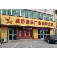 潍坊广告公司:广告设计、亮化工程、LED显示屏