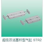 CKD超级双活塞杆型气缸STR2