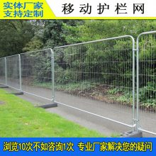 广州出口 移动栅栏 安全移动护栏 热镀锌焊接护栏 供质防护栏