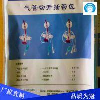 北京专用一次性气管切开包一次性气管切开插管包使用方法