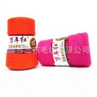 供应万年红【山羊绒线】羊绒毛线/粗纺河北厂家批发/羊绒纱线