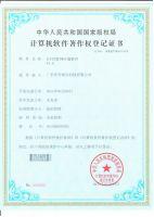 计算机软件登记证书TCPIP联网PC端软件V1.0