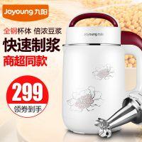 山西 大同 阳泉 五谷九阳 DJ12B-D61SG豆浆机 家用全自动多功能九阳总代理商