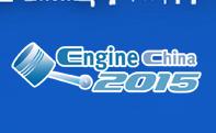 2015年第十四届中国国际内燃机及零部件展览会