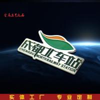 成都北车站徽章订做填漆logo胸章订做各种金属工艺