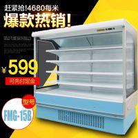 超市风幕柜蔬果保鲜柜自选柜酸奶陈列柜冷藏展示柜上海厂家艾豪思品牌型号FMG-A