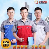 乔仕盾夏季短袖工作服涤棉半袖工作服套装工作服定做定制