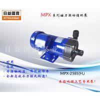 日益国宝牌 MX磁力泵MX-258S(H) 技术成熟质量可靠价格优惠