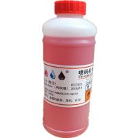 北京喷码机批发墨水100元/瓶喷码机 稀释剂20元/瓶