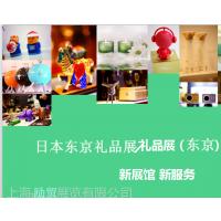 2015日本礼品展