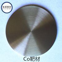 金源新材 供应 高纯钴靶材 Co靶材 钴颗粒