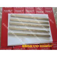 供应ASSAB白钢刀、瑞典超硬车刀条、