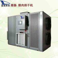 空气能腊肠烘干机6p 快烘热泵烘干机 厂家批发
