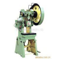 供应JC23-3T开式可倾压力机、冲床、锻压设备
