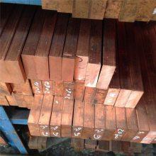 供应各种规格紫铜排进口T2紫铜排