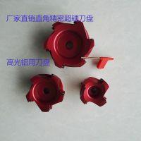 【数控刀盘】厂家直销CNC直角壳型铣刀盘YKP高光铝7075精密刀盘