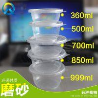 厂家直销一次性打包碗带盖pp磨砂外卖碗塑料圆形汤碗600套批发