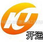 上海开运交通配套设施工程有限公司