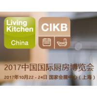2017中国国际厨房博览会
