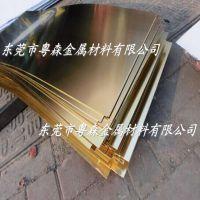 供应:C2680无铅黄铜板 C2200宽面黄铜板 H65超薄黄铜板