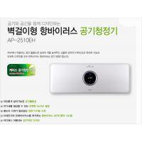 100%韩国原装AP-2510EH 商用/家用 可挂式空气净化器 杀菌消毒
