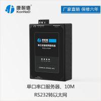 康耐德C2000-B1-SFE0101-AA1(RS232转TCP)