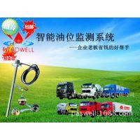 供应汽车油箱油耗无线智能监测系统及传感器