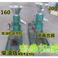 小型饲料颗粒机设备畜牧产品加工机械猪饲料颗粒机