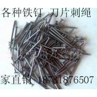 湖南哪有专门生产钉子的厂家|湖南钉子厂家具体地址|钉子厂家电话